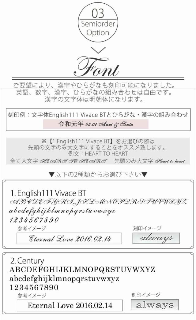 刻印文字は1.English111 Vivace BT(筆記体)2.Century(ブロック体)の2種類よりお選び頂けます。