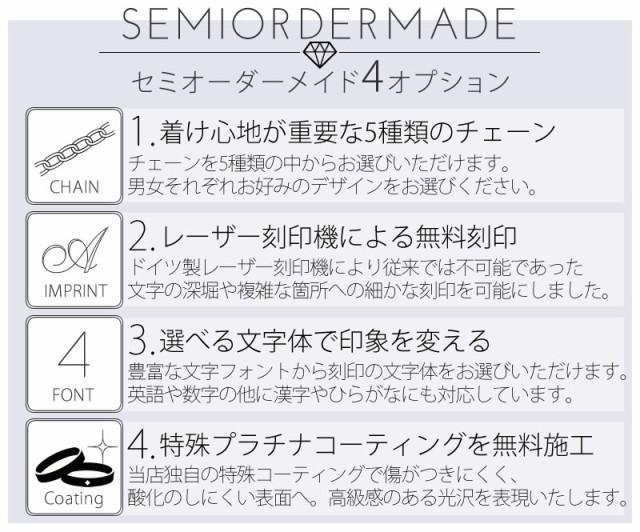 セミオーダーメイド5つの特徴