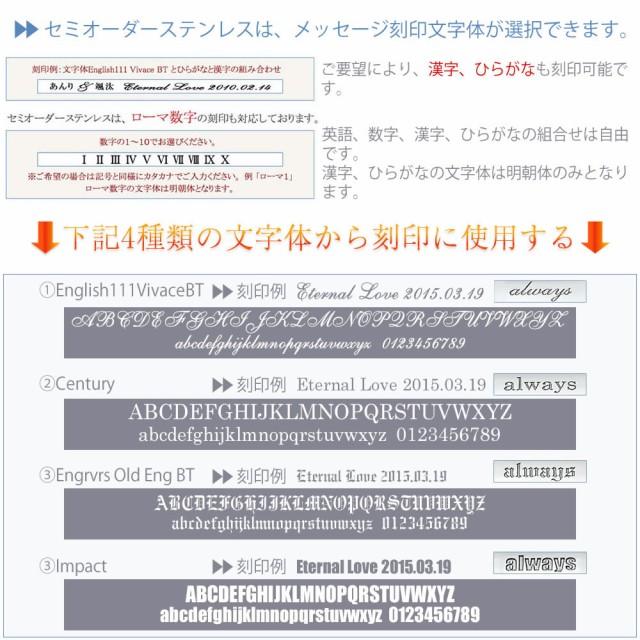 セミオーダーステンレスは刻印文字体もお好みに合わせ選べます。