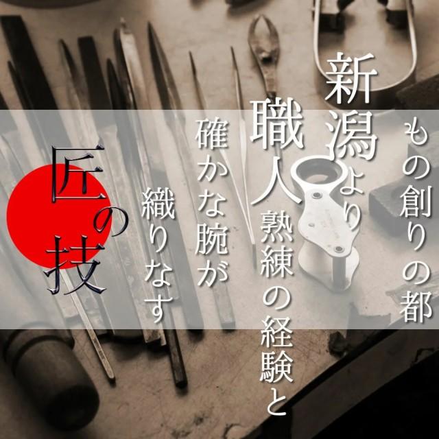 made in japan 新潟の工房でおつくりしています。
