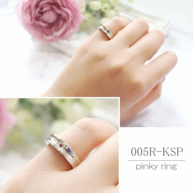 セミオーダーピンキーリング005R-KSP 全ての女性を輝かせる。あなたにピッタリのサイズで指先と日常を華やかに。あなただけのピンキーリング。