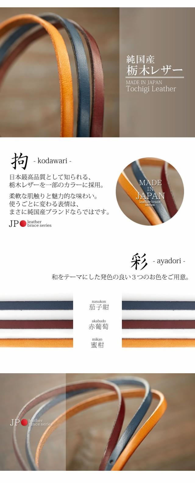 ペアブレスレット MADE IN JAPAN レザーペアブレスレット