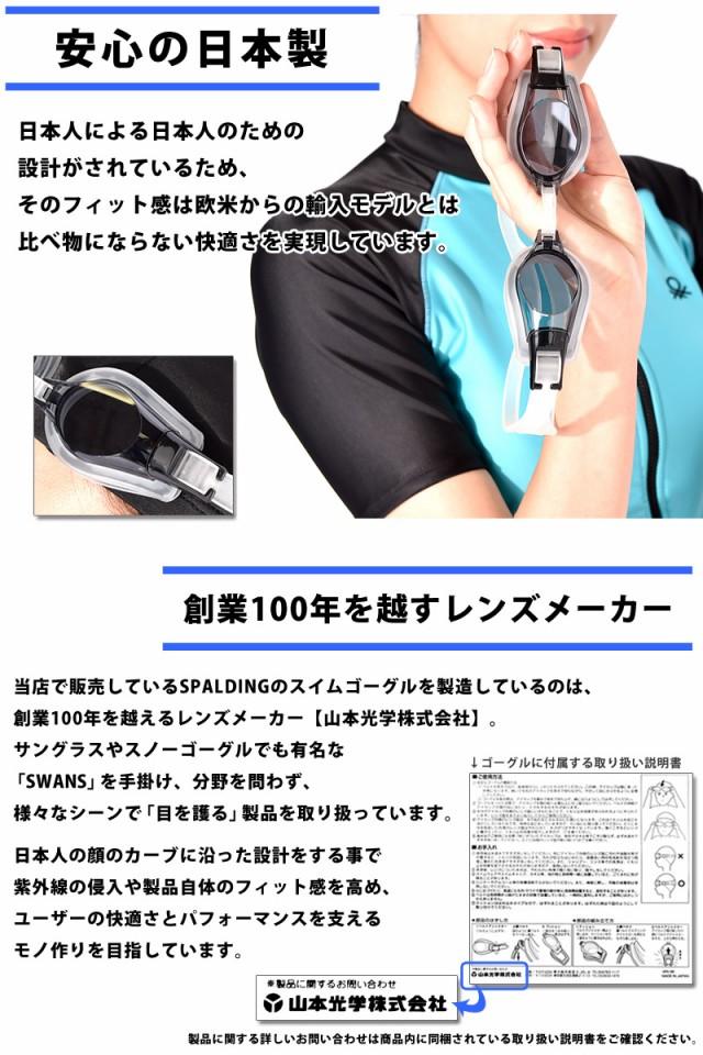 日本製 スイムゴーグル