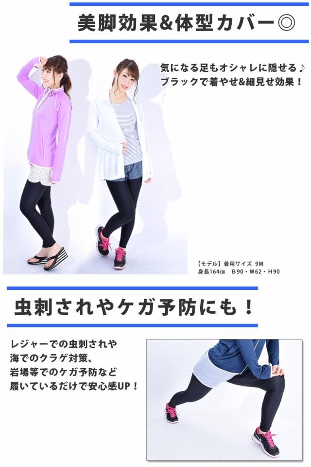 美脚 着やせ 足長 けが防止 体型カバー