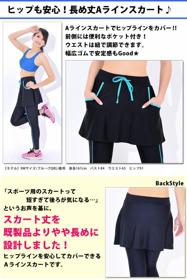 スカート 長め Aライン 長い ランニングスカート