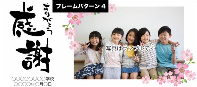 卒業記念4