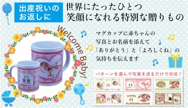 出産内祝いオリジナルプリントマグカップ