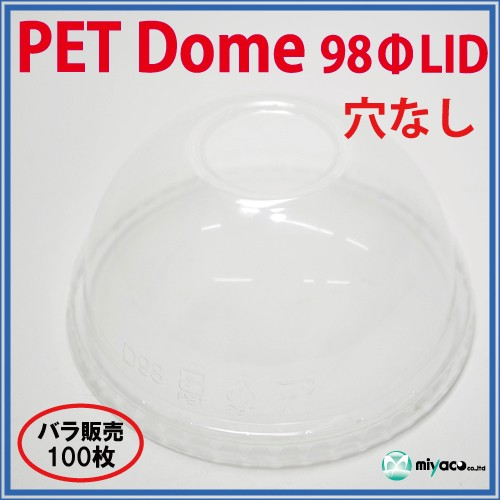 ★PET-D98パイ用フタ DOME LID(穴無し)100枚
