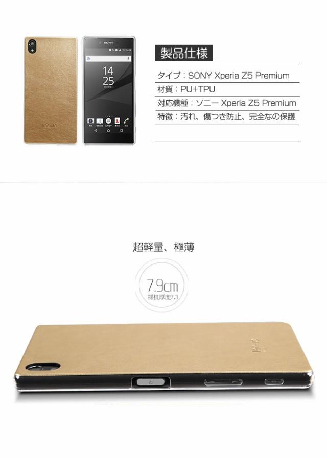 a03830887f Xperia Z5 Premium ケース/カバー ソフト 耐衝撃 レザー カバー ケース ...
