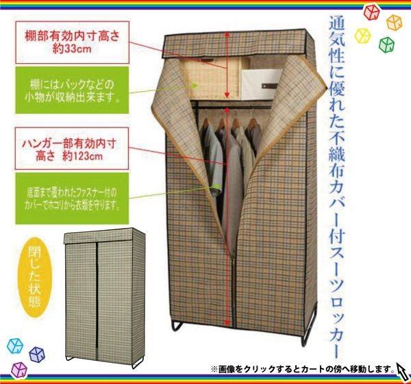 簡易クローゼット 92cm幅 カバー付 スーツハンガー コート収納 スーツ収納 衣類収納 - エイムキューブ画像1