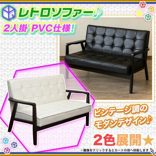 アンティーク調 ラウンジソファ 二人掛け用 ソファ PVCレザー リビングチェア ルームチェア - エイムキューブ画像1