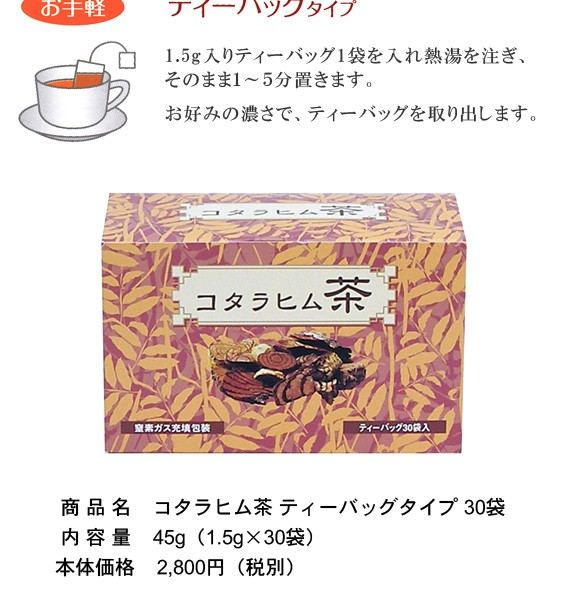 コタラヒム茶 ティーバッグタイプ 30袋入り