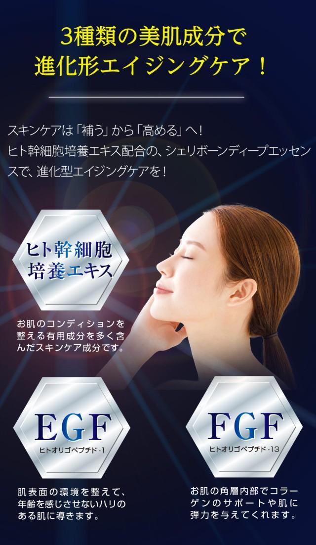 ジャパンギャルズ ヒト幹細胞培養液エキス配合シェリボーンディープエッセンス