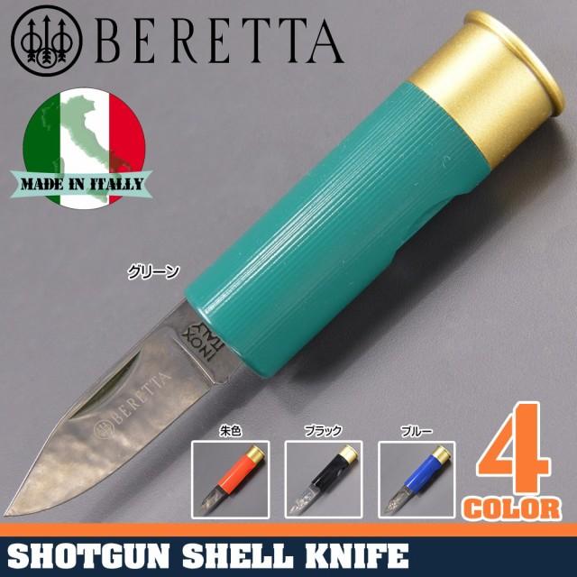 BERETTAショットシェルナイフBE70イタリア製