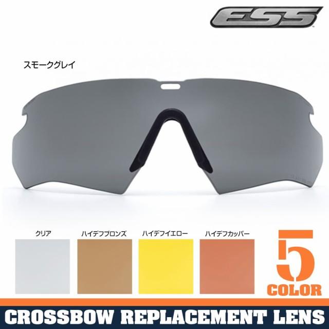 【日本正規品】ESSクロスボウサングラス用交換レンズ