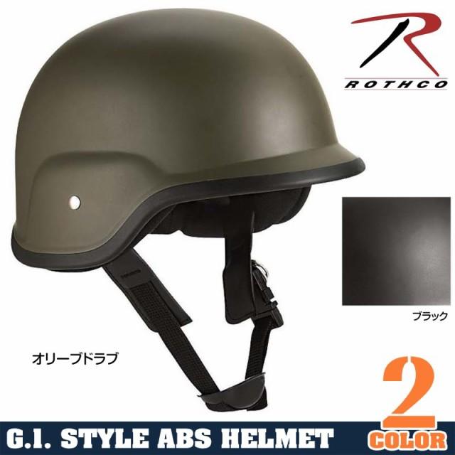 RothcoタクティカルヘルメットGIスタイルABS