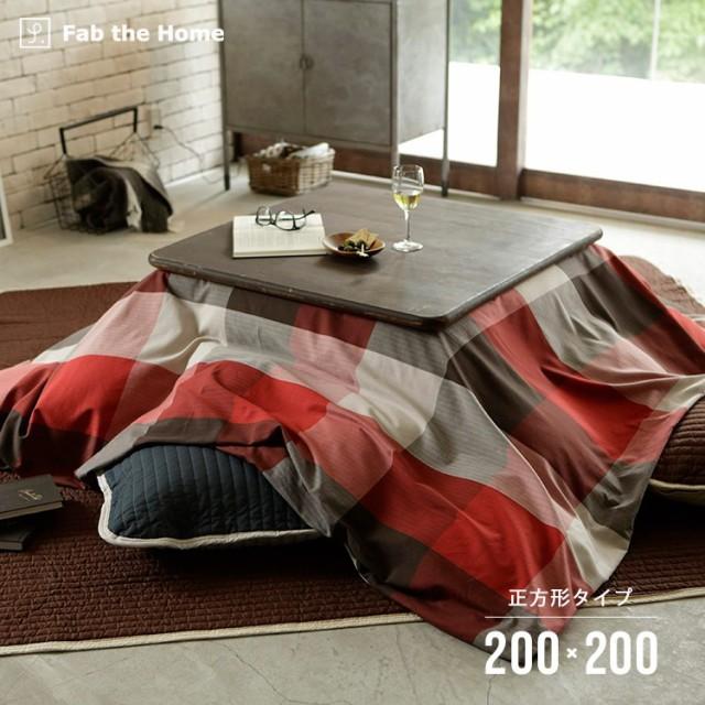 こたつ布団カバー チェック柄 キースリー 正方形 200×200cm(ファスナー式)Fab the Home 森清 FH182176