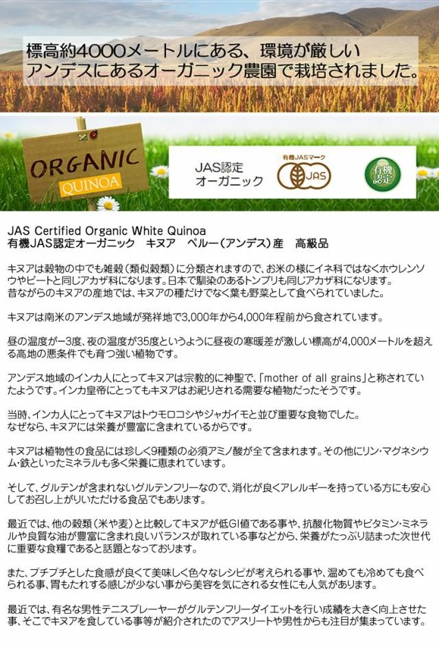 有機JAS認定オーガニック赤キヌア レッドキヌア グルテンフリーダイエット