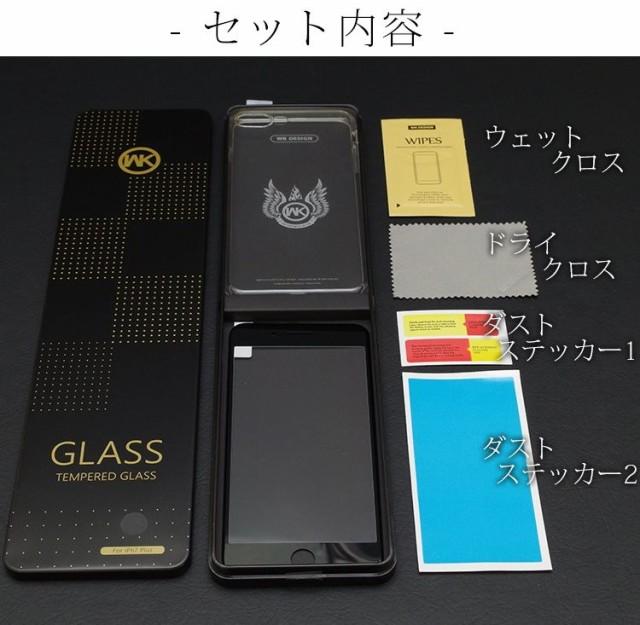 iPhone7 ガラスフィルム