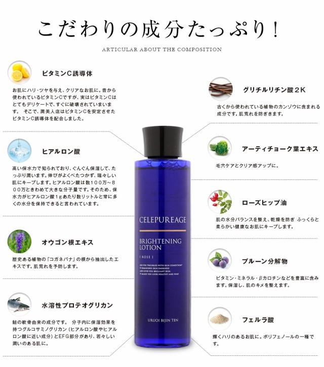セレピュアージュ ブライトニング ローション(化粧水)