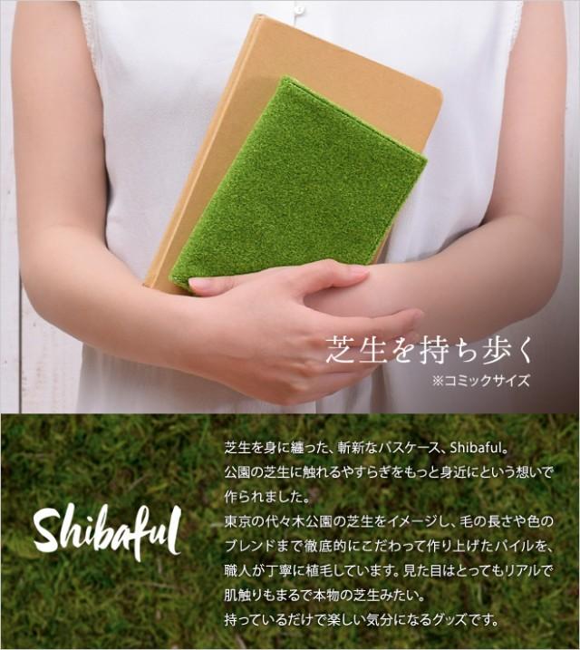 芝生を持ち歩く。Shibaful。
