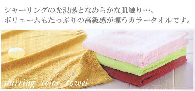 ふんわり柔らかい高級シャーリングカラータオル