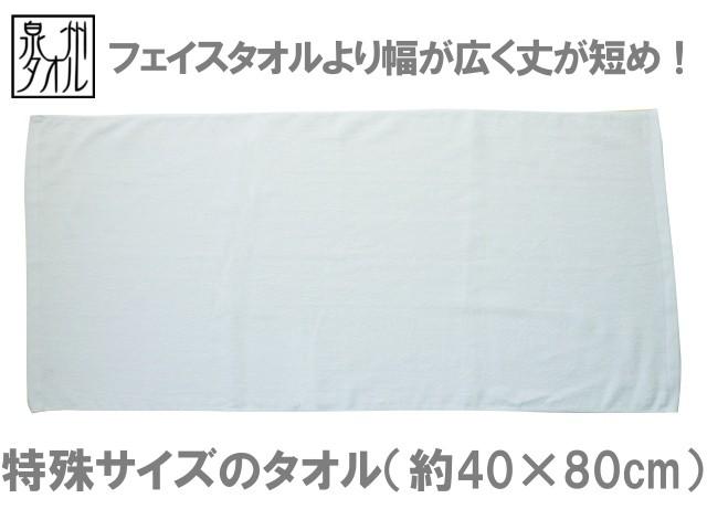 幅広く丈短い特殊サイズタオル メイン