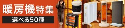 暖房特集バナー