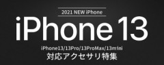 iPhone13シリーズ特集