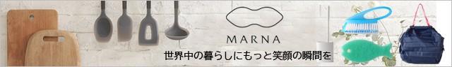 マーナ特集